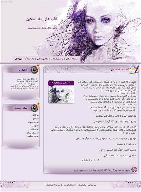 قالب وبلاگ هنر گرافیک