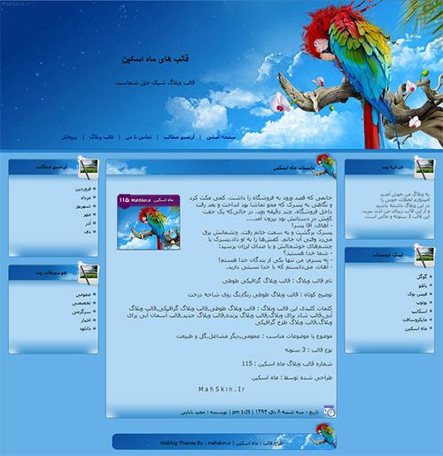 قالب وبلاگ گرافیکی طوطی