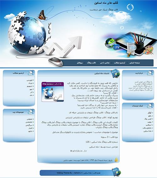 قالب وبلاگ تبلیغات و بازاریابی حرفه ای