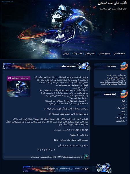 قالب وبلاگ موتورسوار حرفه ای
