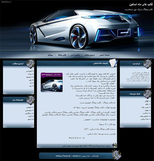 قالب وبلاگ اتومبیل مدرن