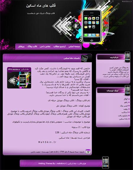 قالب وبلاگ موبایل حرفه ای