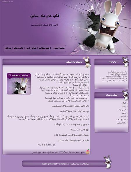 قالب وبلاگ انیمیشنی