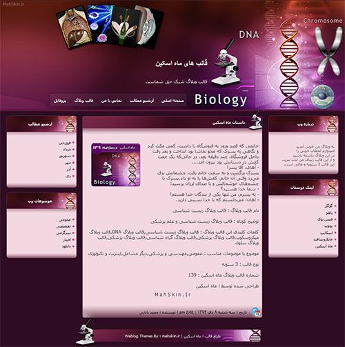 قالب وبلاگ زیست شناسی