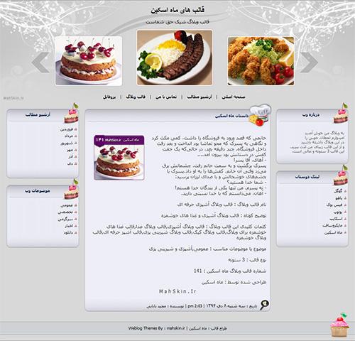قالب وبلاگ آشپزی حرفه ای
