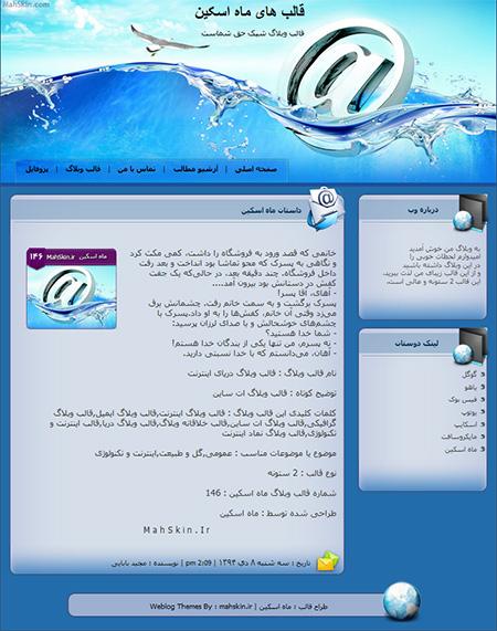 قالب وبلاگ دریای اینترنت