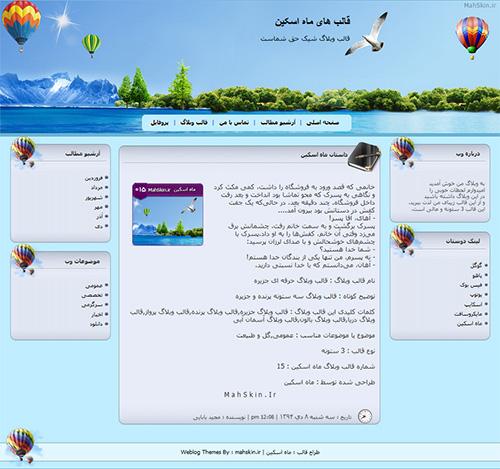 قالب وبلاگ حرفه ای جزیره