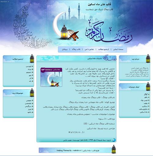 قالب وبلاگ ماه رمضان