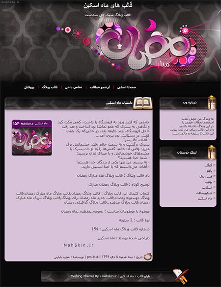 قالب وبلاگ ماه مبارک رمضان