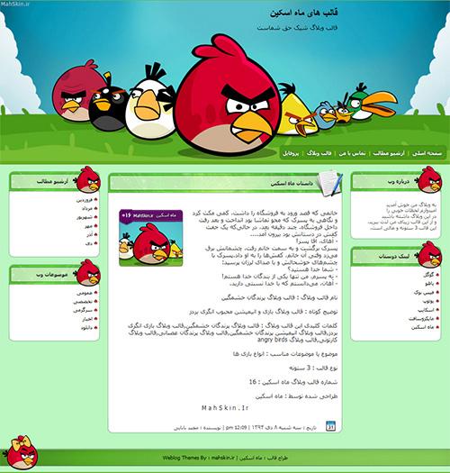 قالب وبلاگ پرندگان خشمگین