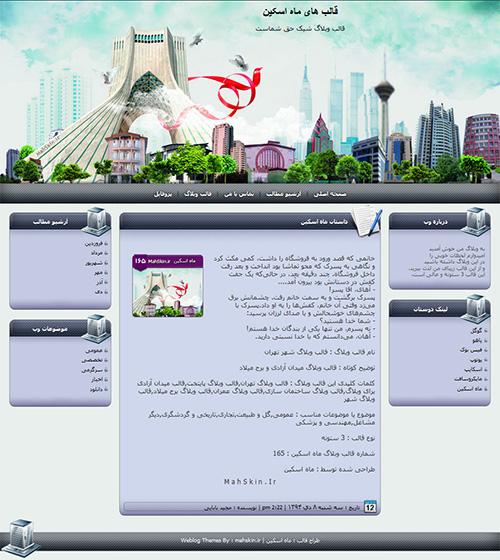 قالب وبلاگ شهر تهران