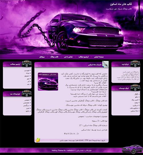 قالب وبلاگ گرافیکی ماشین اسپرت