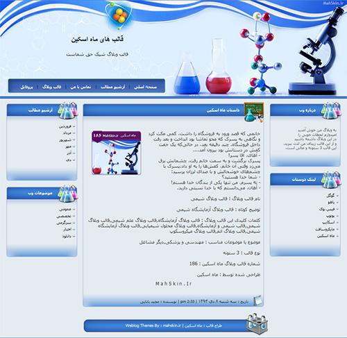 قالب وبلاگ شیمی