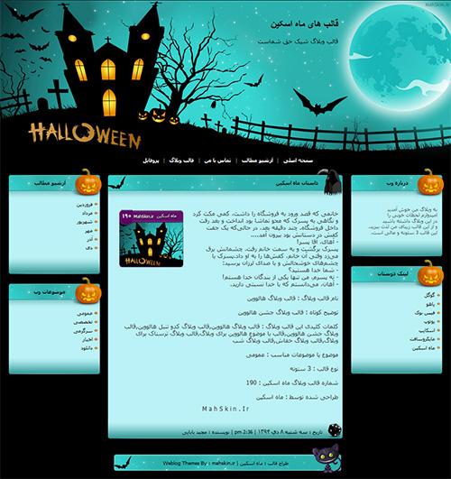 قالب وبلاگ هالووین