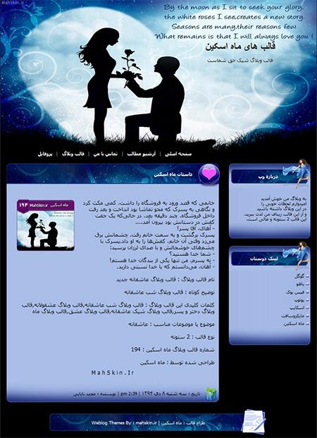 قالب وبلاگ عاشقانه جدید