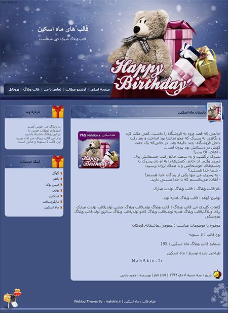 قالب وبلاگ تولدت مبارک