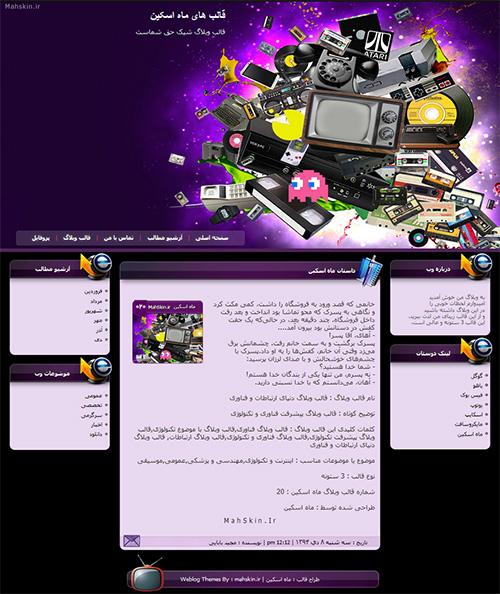 قالب وبلاگ دنیای ارتباطات و فناوری