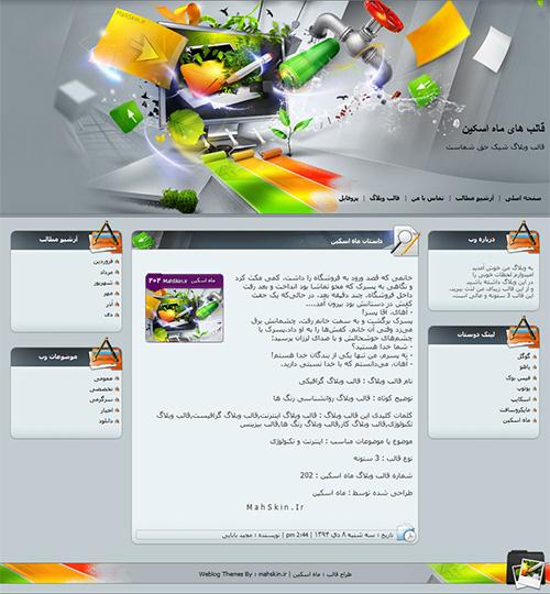 قالب وبلاگ گرافیکی