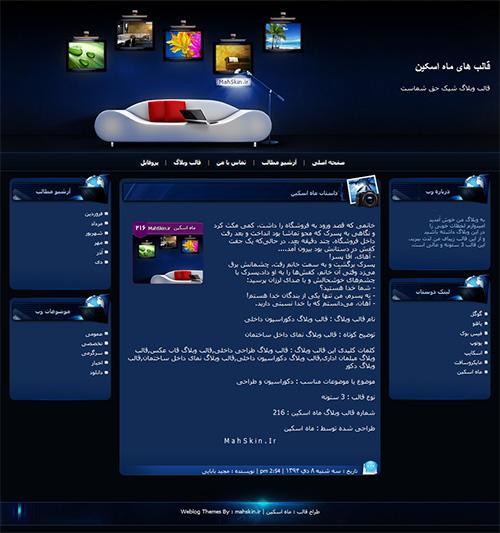 قالب وبلاگ دکوراسیون داخلی