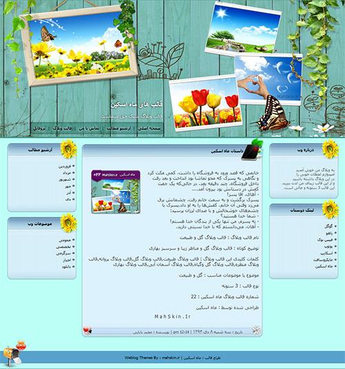 قالب وبلاگ گل و طبیعت