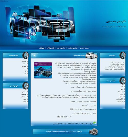 قالب وبلاگ خودرو