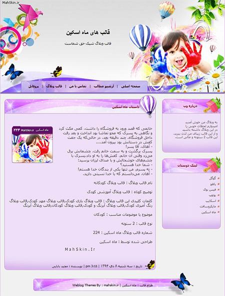 قالب وبلاگ کودکانه