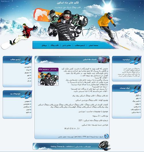 قالب وبلاگ اسکی روی برف