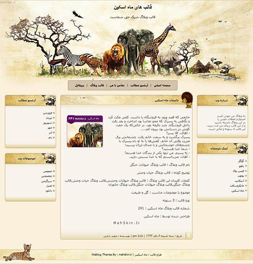 قالب وبلاگ حیوانات جنگل