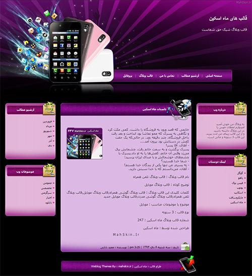 قالب وبلاگ تلفن همراه