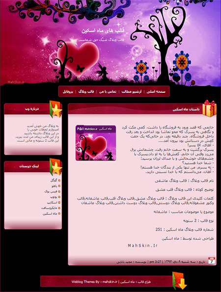 قالب وبلاگ عاشقی