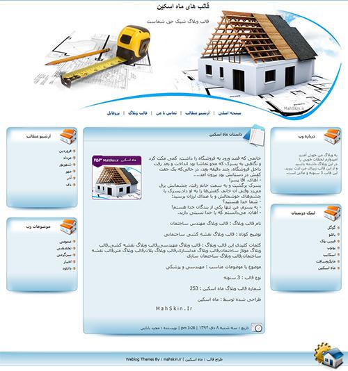 قالب وبلاگ مهندس ساختمان