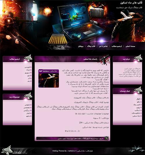 قالب وبلاگ بازی کامپیوتری