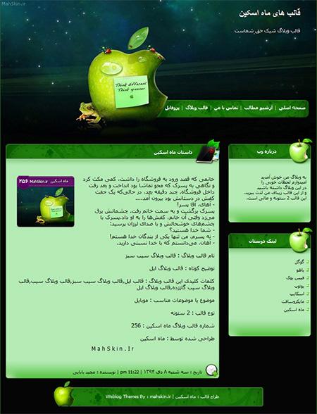 قالب وبلاگ سیب سبز