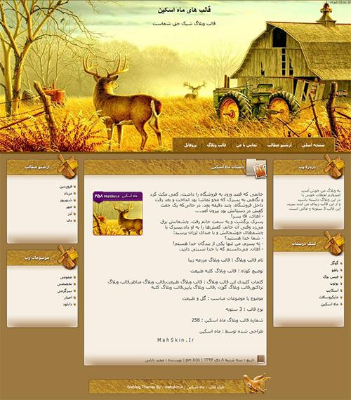 قالب وبلاگ مزرعه زیبا