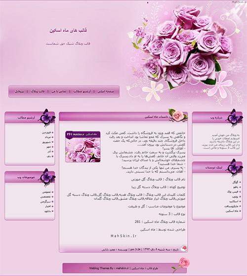 قالب وبلاگ گل صورتی
