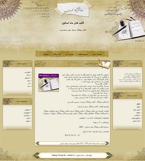 قالب وبلاگ ادبیبات شیرین فارسی