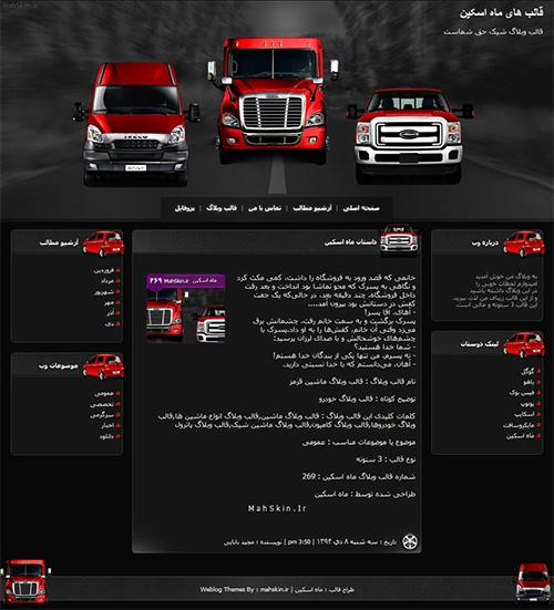 قالب وبلاگ ماشین قرمز