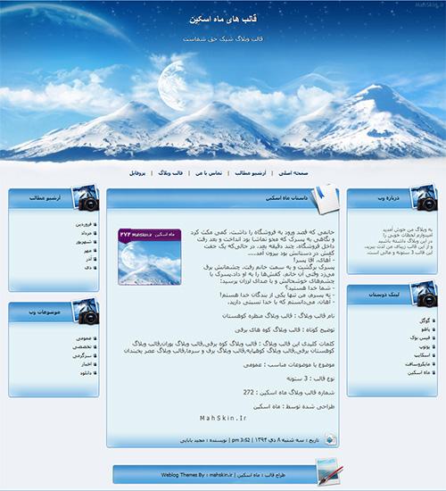قالب وبلاگ منظره کوهستان