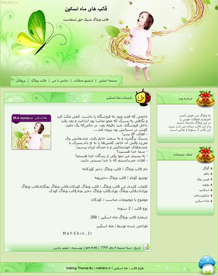 قالب وبلاگ دختر کودکانه