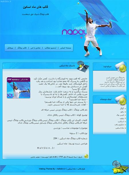 قالب وبلاگ ورزش تنیس حرفه ای