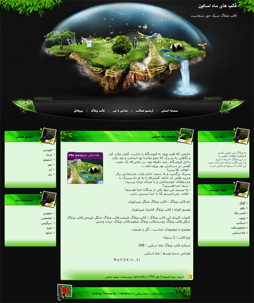 قالب وبلاگ جنگل مینیاتوری