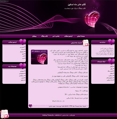 قالب وبلاگ عاشقانه گرافیکی