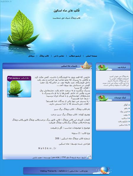 قالب وبلاگ برگ سبز