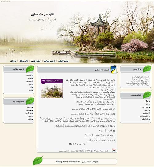 قالب وبلاگ برکه و درختان سرسبز