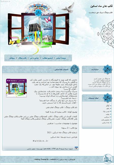 قالب وبلاگ امام علی