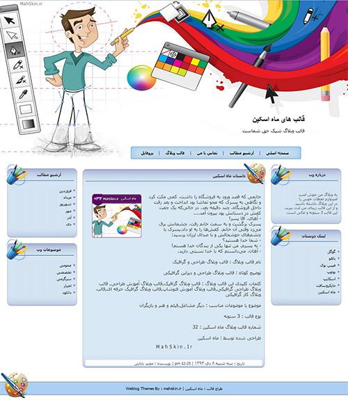 قالب وبلاگ طراحی و گرافیک