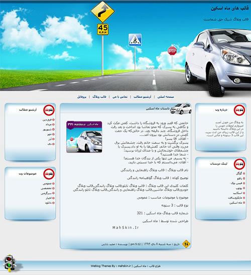 قالب وبلاگ راهنمایی و رانندگی