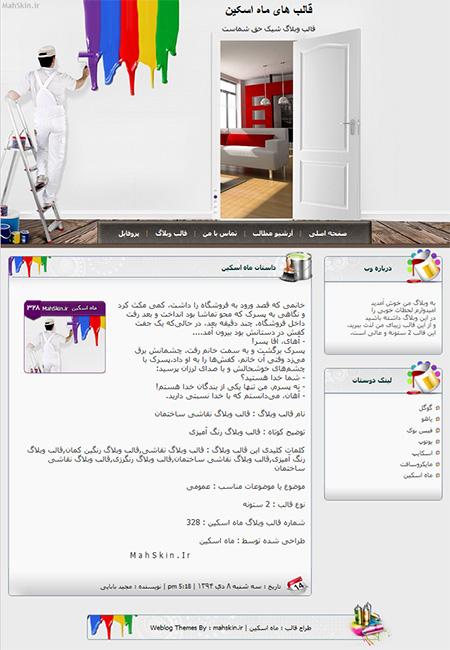 قالب وبلاگ نقاشی ساختمان