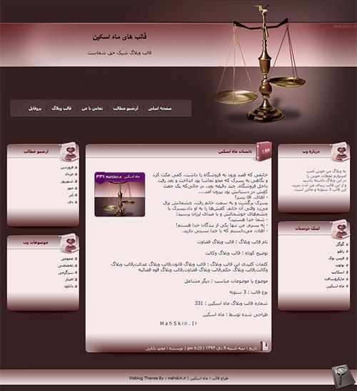 قالب وبلاگ قضاوت