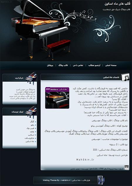 قالب وبلاگ موسیقی
